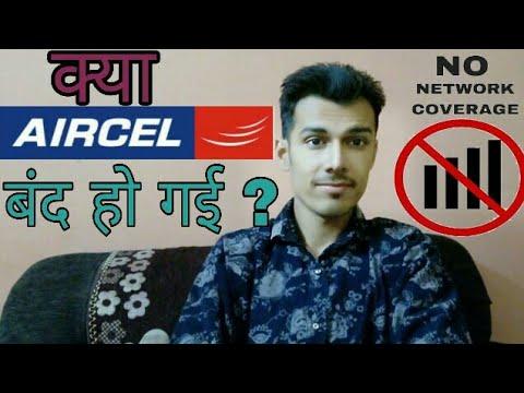 Aircel network issue | Aircel का नेटवर्क नहीं आ रहा? तो देखे यह video