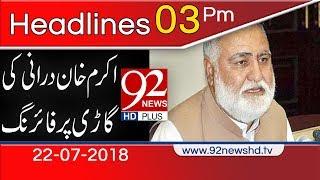 News Headlines | 3:00 PM | 22 July 2018 | 92NewsHD