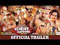 Download DABANG DAROGA | दबंग दरोगा | CG Movie | Official Trailer | Anuj Sharma, Reema Singh|छत्तीसगढ़ी Movie MP3,3GP,MP4
