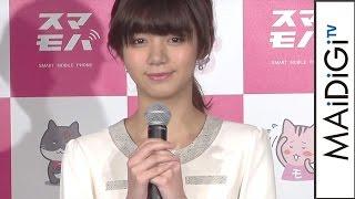 池田エライザ「着ていて楽しい」スタイリッシュ&キュートな制服姿で登場!格安SIM「スマモバ」記者発表会1 #Elaiza Ikeda #Press conference