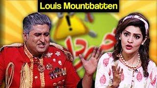 Khabardar Aftab Iqbal 27 July 2017 - Louis Mountbatten   Express News