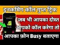 Mobile Me Busy Videos Download