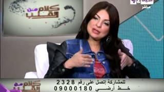 كلام من القلب - كيفية العناية بالشعر - د. سمر العمريطي - Kalam men El qaleb