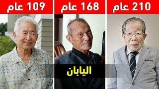 #x202b;كيف يعيش اليابانيون هذا العمر الطويل ولا يكبرون بسرعة ؟ إكتشف السر !!#x202c;lrm;