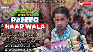 Rafeeq Haar Wala | Balochi  Comedy Video 03152802003| Episode #74| 2021 #basitaskani #istaalfilms