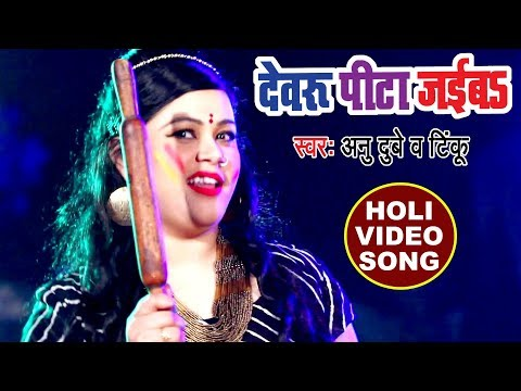 Xxx Mp4 Anu Dubey 2018 सुपरहिट होली VIDEO SONG Devaru Pita Jaiba Holi Mubarak Bhojpuri Holi Songs 3gp Sex