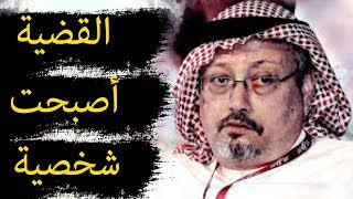 عمر بن عبدالعزيز كيف قتلوا جمال خاشقجي والذي سيحصل بعدها !