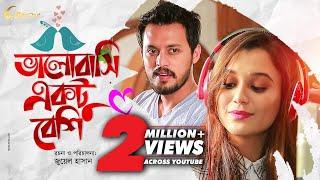 Bhalobashi Ektu Beshi   ভালোবাসি একটু বেশি   Ft Irfan Sajjad & Sabila Nur   Juel Hasan