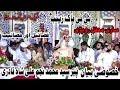 Muhammad Ali Najam Shah    19 April 2019   Mehfil e Naat 255EB Burewala Wahid Production 03000420572