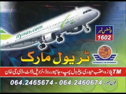 Travel Mark Dera Ghazi Khan Pakistan HD