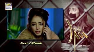 Shiza Episode 08 (Teaser) - ARY Digital Drama