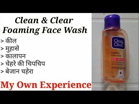 How to fair - clean & clear facewash Review in Hindi - must watch