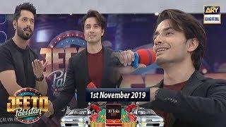 Jeeto Pakistan | Special Guest | Ali Zafar | 1st Nov 2019