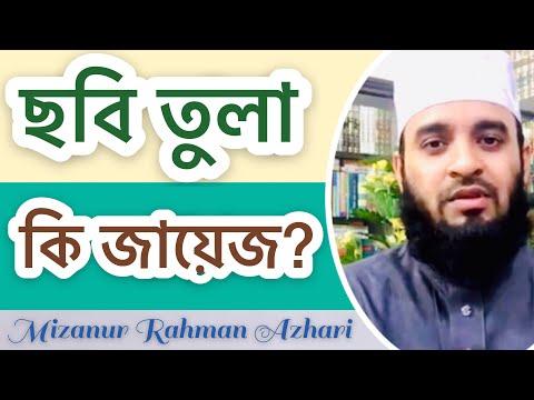 ছবি তোলা কি জায়েজ?-Mizanur Rahman Azhari