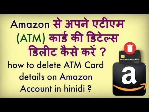 how to delete ATM debit card details on amazon account ?