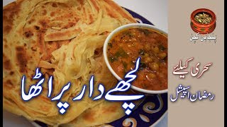#Paratha# Ramazan Special Lachay Daar Paratha For Sehri #Ramadan سحری کیلئے لچھے دار پراٹھا (PK)