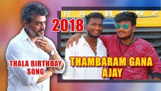 Thambaram Gana Ajay l Thala Birthday Song l Lyrics Gana Francis l Sadhana  Studio l 2018