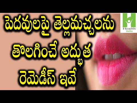 How to Get Rid of White Bumps on Lips Naturally at Home Remedies | Health India Telugu