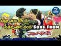 Download Gang Leader Bhadrachalam Konda HD Video Song | Megastar Chiranjeevi Hit Songs | New Waves Talkies MP3,3GP,MP4