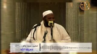#x202b;تسجيل نادر للشيخ محمد سيد حاج  معرفة الله   (للاطفال)#x202c;lrm;
