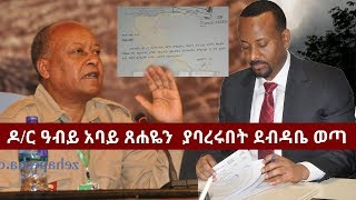 Dr Abiy Ahmed fires Zeray Asgedom | Zehabesha Special News