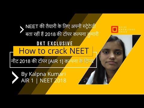 DKT Exclusive | How to crack NEET | By NEET 2018 Topper [AIR 1] Kalpana Kumari