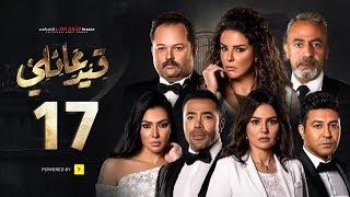 #x202b;مسلسل قيد عائلي - الحلقة السابعة عشر - Qeid 3a2ly Series Episode 17 Hd#x202c;lrm;