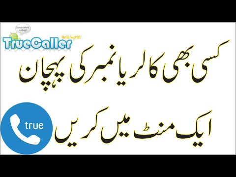 How To Identify & Block Unknown Callers | TrueCaller | 2017