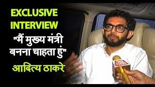 EXCLUSIVE INTERVIEW आदित्य ठाकरे का  MUMBAI TAK के साथ ।