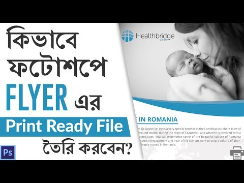 How To Create Flyer/Letterhead Print Ready Files In Photoshop | Photoshop Bangla Tutorial