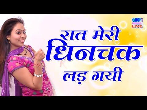 Xxx Mp4 Raat Meri Dhinchak Lad Gayi R C Upadhyay Best Ragni Dance Sm Communication 3gp Sex