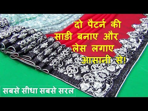 how to make saree designs at home with beautiful border in hindi |stitch lace tutorial