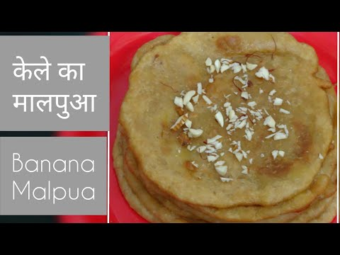 BANANA MALPUA | बनाए इस होली पर स्वादिष्ट केले का मालपुआ | Holi special | Madhavi's Rasoi