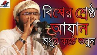 Azan Shoaeb Ahmed Ashrafi Kukil Konte Azan   Best Ajan Shuaib Ahmed  
