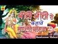 Shri Krishna Bhajan 2017 | Mithi Mithi Re Bajave Murli Mohan | Rajasthani Song | Ramkuwar Saini