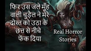 3 Real Horror Stories from Punjab- Hindi Horror Stories - PakVim net