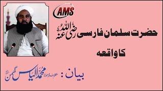 Story of Hzrat Salman Farsi حضرت سلمان فارسی رضی اللہ عنہ کا واقعہ