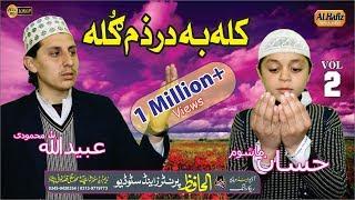 Pashtoo New Naat 2019 Kala Ba Darzam Gula By Ubaidullah Mahmoodi And Hassan Mashoom
