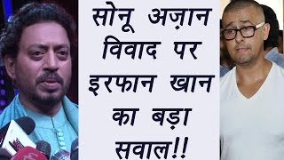 Sonu Nigam Azaan Controversy: Irrfan Khan asks the BIG QUESTION | FilmiBeat