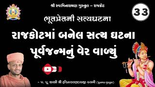 Bhutpret ni Satya Ghatna || Part 33 ||રાજકોટમાં બનેલ સત્યઘટના  || Harinarayan Swami॥