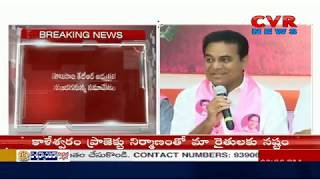 Minister KTR to Hold TRS Parliamentary Meeting Today | CVR News