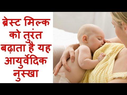 ब्रैस्ट मिल्क को तुरंत बढ़ाता है यह आयुर्वेदिक नुस्खा / Ayurvedic Remedy to increase Breast Milk