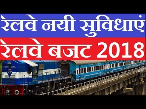 Railway Budget 2018 | Government To Upgrade Railways and Stations | Service tax |