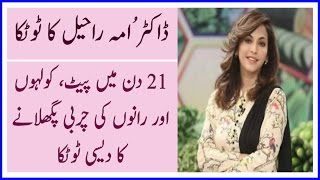 Quickly Burn Fat from Belly, Theighs and Hips in 21 Days By Dr Umme Raheel 100% effective results