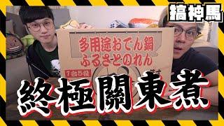 【在家做】關東煮機器!材料大升級超好吃!
