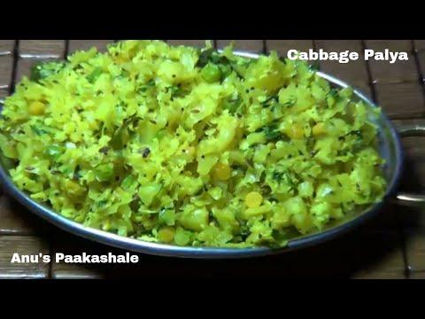 Xxx Mp4 Cabbage Palya ಎಲೆಕೋಸು ಪಲ್ಯ Cabbage Recipe Cabbage Subzi Kosina Palya 3gp Sex