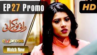Pakistani Drama   Rani Nokrani - Episode 27 Promo   Express TV Dramas   Kinza Hashmi, Imran Ashraf