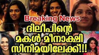 ഒടുവിൽ മീനാക്ഷിയും അഭിനയിക്കുന്നു   Meenakshi Dileep to Cinema   Latest News