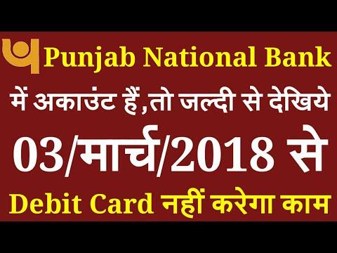 Punjab National Bank News Today |PNB में आज रात 10 बजे से Debit Card नही करेगा काम