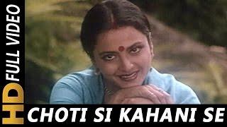 Chhoti Si Kahani Se Barishon Ke Pani Se , Asha Bhosle , Ijaazat 1987 Songs , Rekha